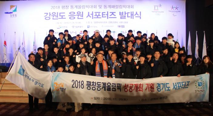 평창동계올림픽 경기도 서포터즈