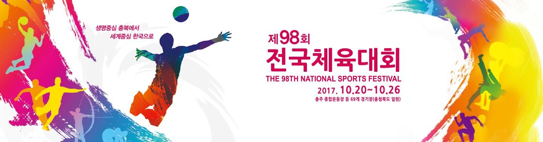제98회전국체육대회