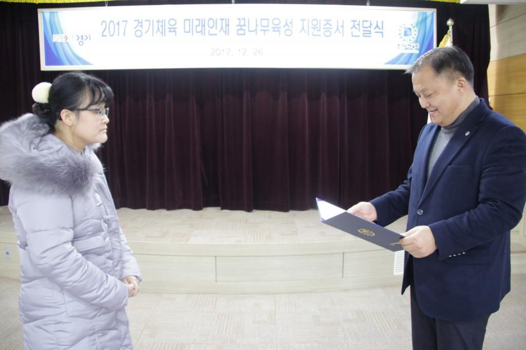 171226 2017경기체육 미래인재 꿈나무육성 지원증서 전달식