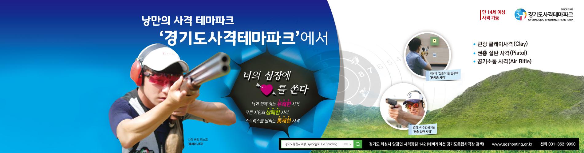 경기도사격테마파크