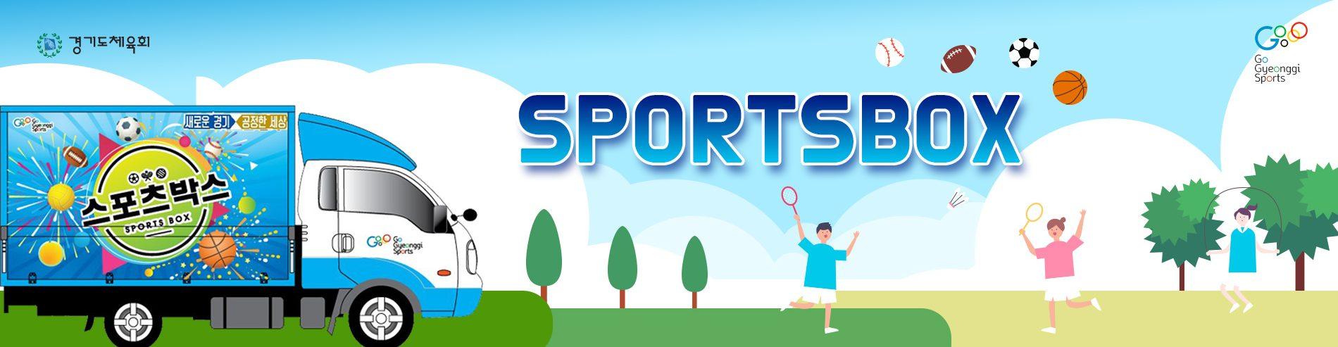 경기도체육회  sportsbox