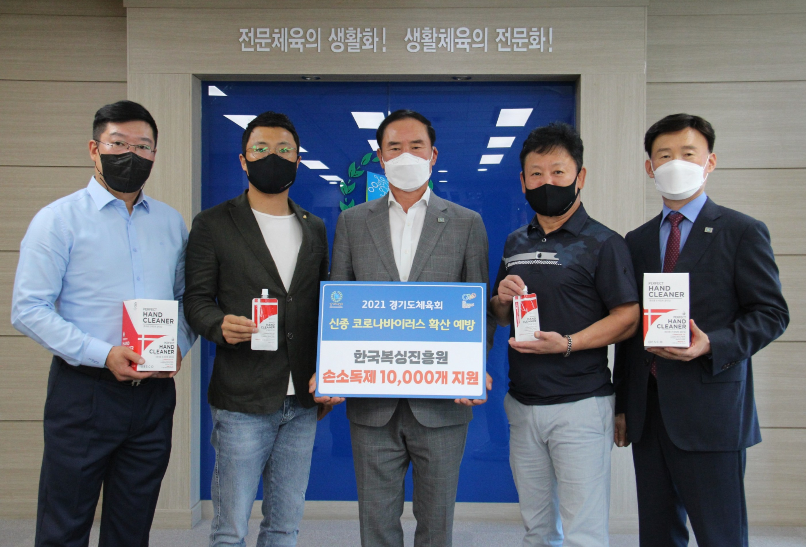 한국복싱진흥원-도체육회 손소독제 기증